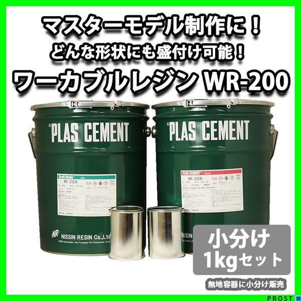 ワーカブルレジン WR-200 1kgセット/造形用 補修 肉盛 エポキシ樹脂疑似木 ホビー用 木工 粘土 エポキシパテ 造形 小分け