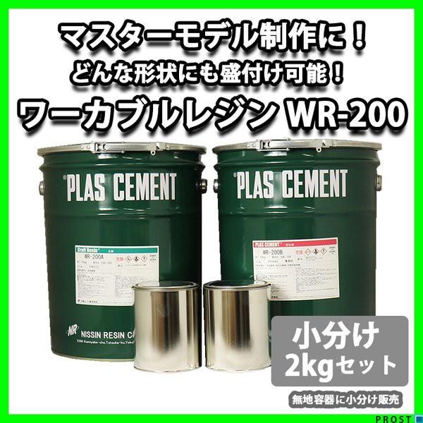 ワーカブルレジン WR-200 2kgセット/造形用 補修 肉盛 エポキシ樹脂疑似木 ホビー用 木工 粘土 エポキシパテ 造形 小分け