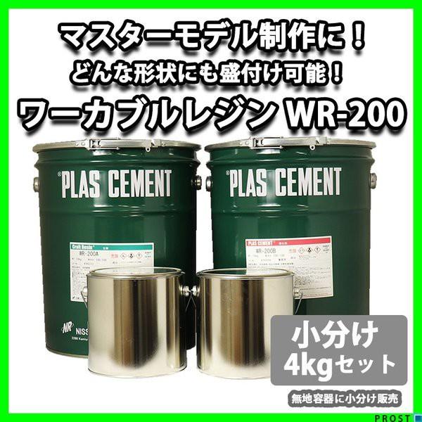 ワーカブルレジン WR-200 4kgセット/造形用 補修 肉盛 エポキシ樹脂疑似木 ホビー用 木工 粘土 エポキシパテ 造形 小分け