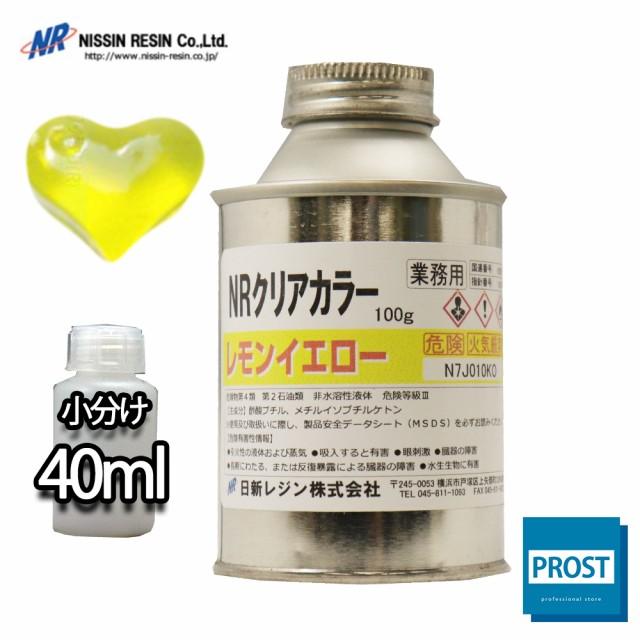 NR クリア カラー 40ml(樹脂4kg用) レモンイエロー/樹脂用 着色剤 小分け