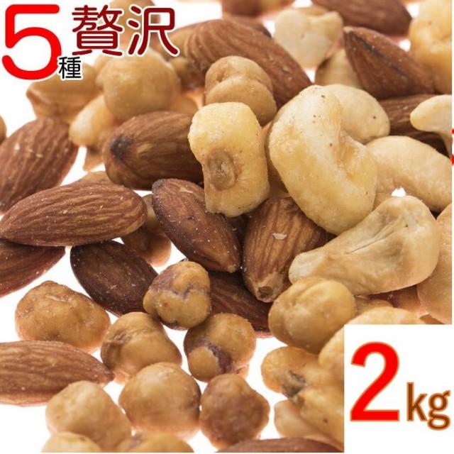 ミックスナッツ 塩味 贅沢5種 2kg (1kg x 2) 送料無料 (アーモンド カシューナッツ 等) 赤穂の塩でまろやか仕立て