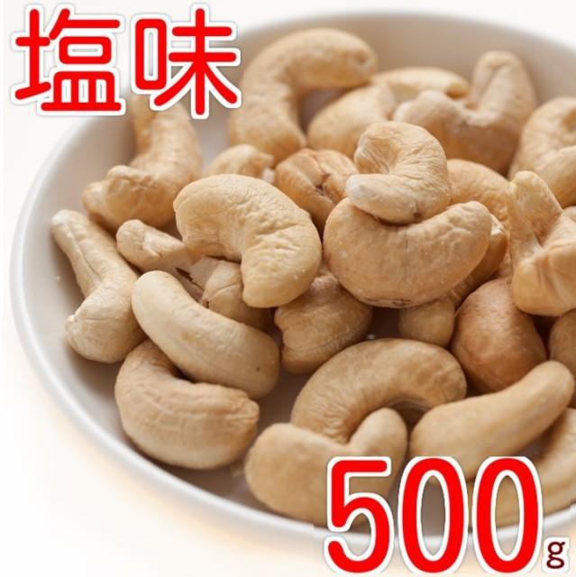 送料無料 カシューナッツ ロースト 塩味 500g ゆうパケット 赤穂の焼き塩でまろやか仕立て 製造直売 グルメ みのや