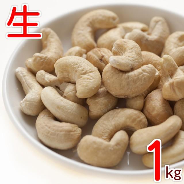 神戸のおまめさんみの屋 カシューナッツ 生 1kg グルメ