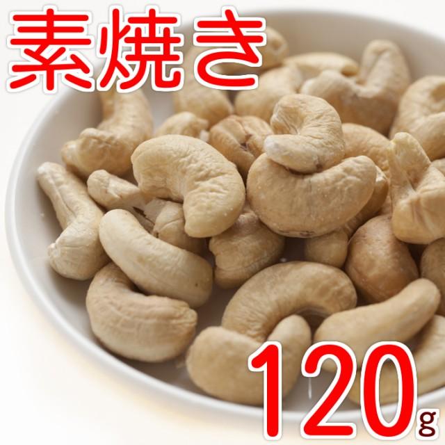 素焼き カシューナッツ 120g 製造直売 無添加 無塩 無植物油 グルメ みのや