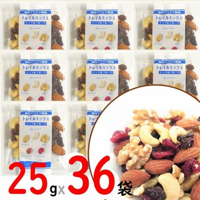豪華5種の トレイルミックス 25gx36袋 送料無料ミックスナッツ 小分け (アーモンド カシューナッツ クルミ レーズン)約1kg みのや