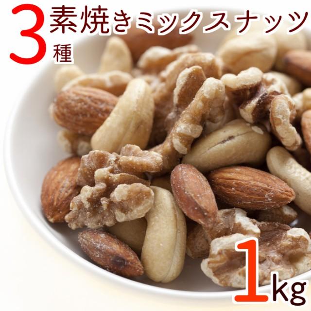 素焼きミックスナッツ 1kg 送料無料 ( アーモンド カシューナッツ クルミ) グルメ みのや
