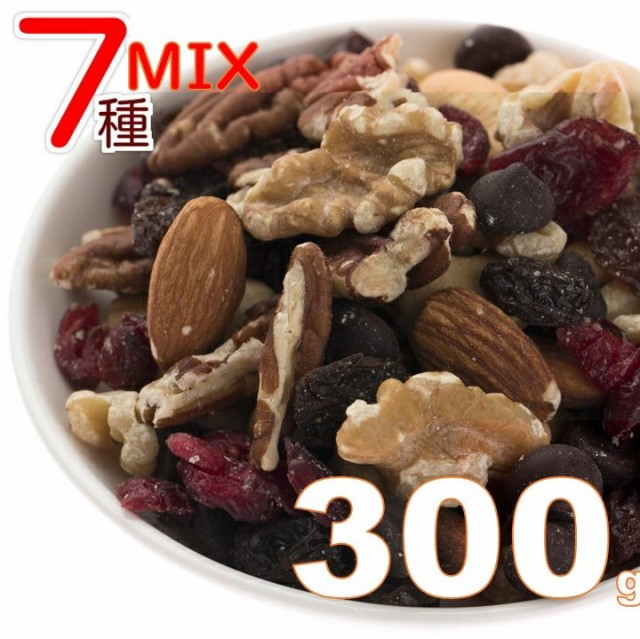送料無料 神戸のおまめさんみの屋 ダークチョコ入りナッツ&フルーツ 300g ミックスナッツドライフルーツ トレイルミックス ゆうパケット