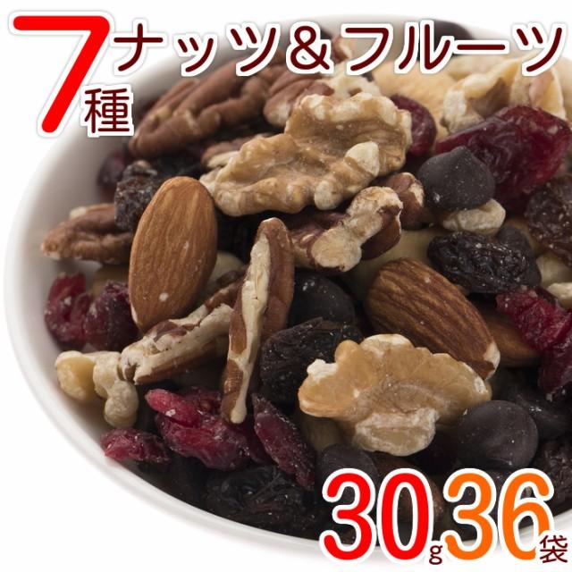 ダークチョコ入りナッツ&フルーツ 30gx36袋 送料無料 小分けミックスナッツ 個包装 アーモンドクルミ レーズン等 みのや
