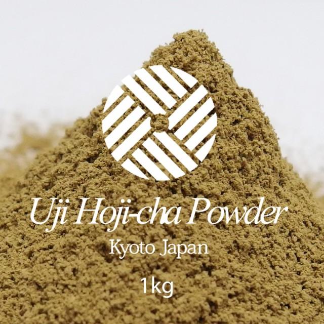 製菓用抹茶 加工用 極上宇治ほうじ茶パウダー 1kg