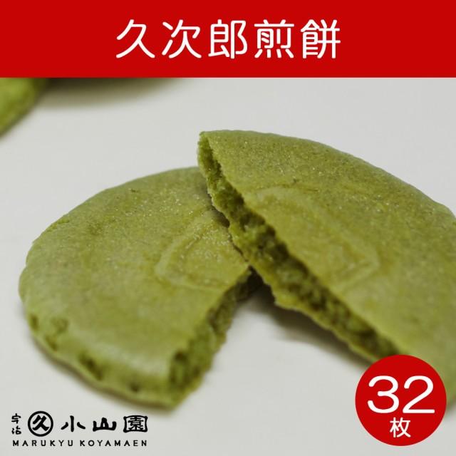 丸久小山園 久次郎煎餅 32枚入り(16枚入り×2)