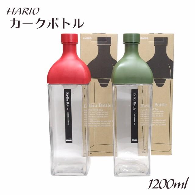 3種類の選べるお茶プレゼント♪ ハリオ カークボトル 5色の中からお選びください。 HARIO 水出し煎茶 水だし ティーポット ティーボトル