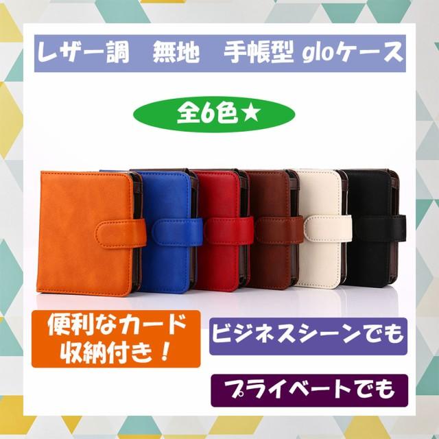 glo グローケース 手帳型 レザー調 無地 カード収納付き☆全6色☆【72-77】
