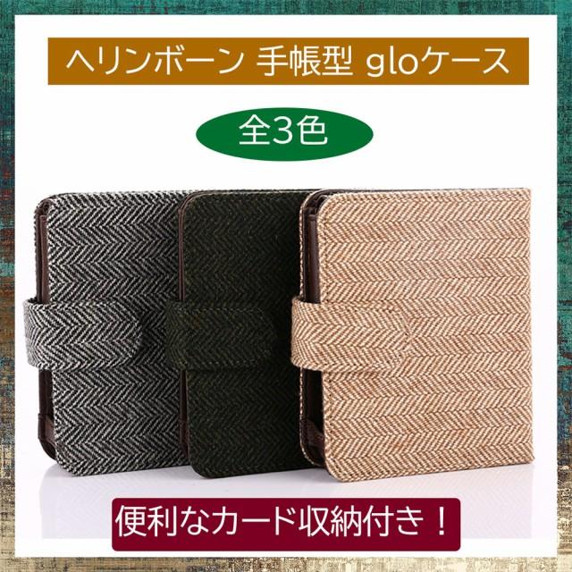 glo グローケース 手帳型 ヘリンボーン カード収納付き☆全3色☆