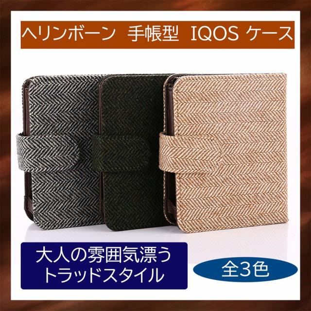 IQOS アイコスケース ヘリンボーン トラッドスタイル カードポケット付き☆全3色☆【49-51】
