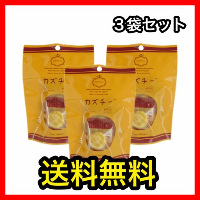 【送料無料】カズチー 3袋セット かずのこ チーズ おつまみ 珍味 北海道 井原水産