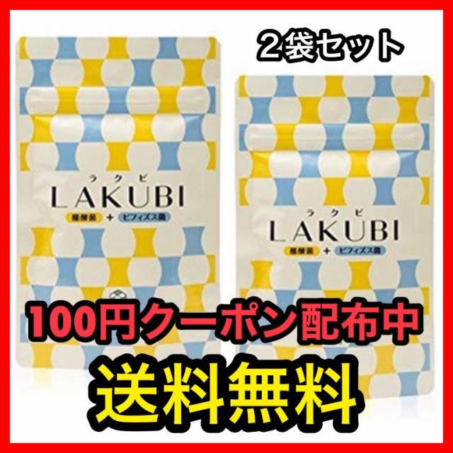 【送料無料】悠悠館 LAKUBI (ラクビ)31粒×2袋セット