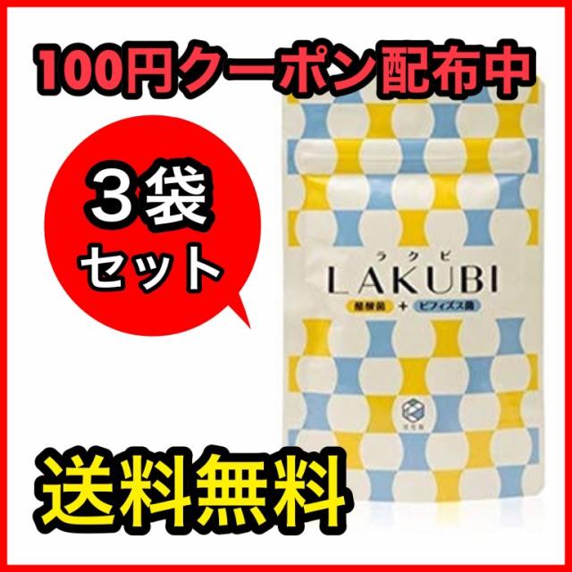 【送料無料】LAKUBI (ラクビ) 3袋セット