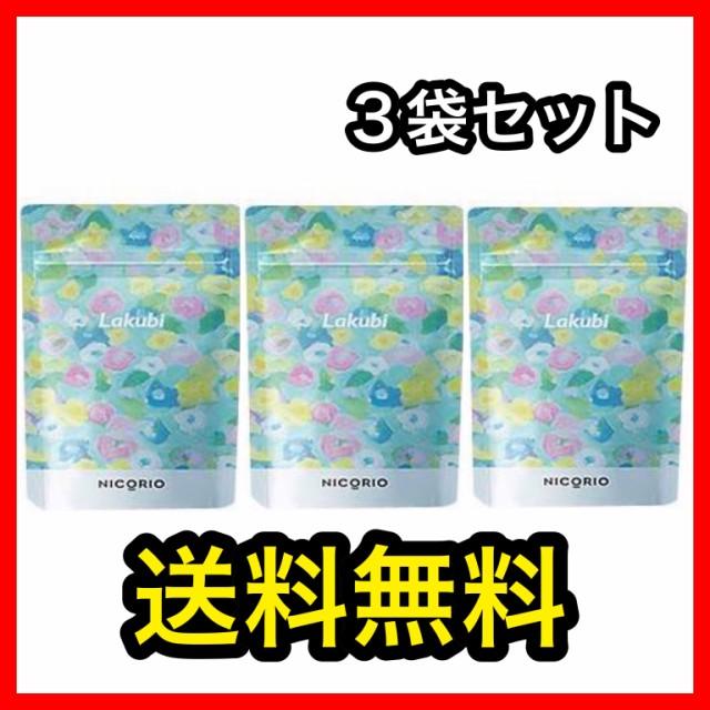【送料無料】【送料無料】NICORIO (ニコリオ)LAKUBI ラクビ 31粒×3袋 新パッケージ