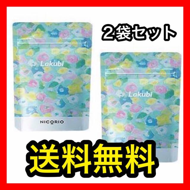 【送料無料】NICORIO (ニコリオ)LAKUBI ラクビ 31粒×2袋 新パッケージ