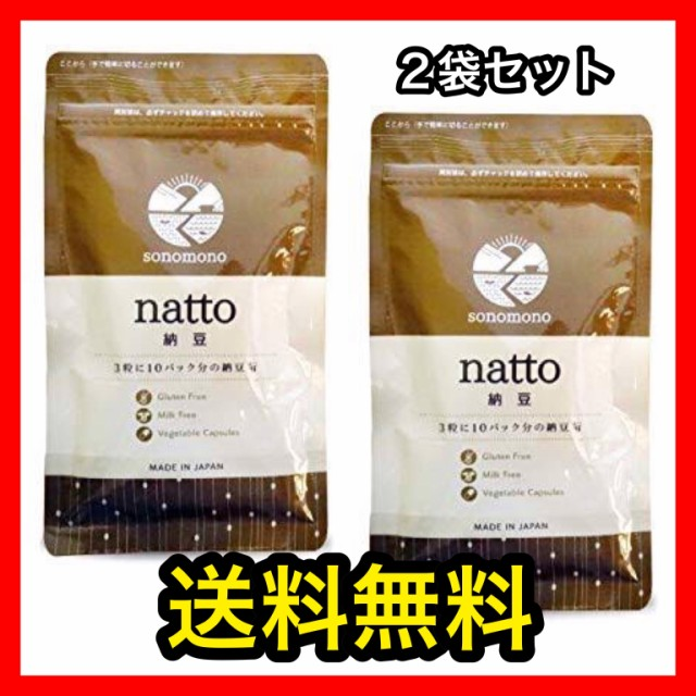 【送料無料】そのもの納豆(sonomono納豆)90粒×2袋