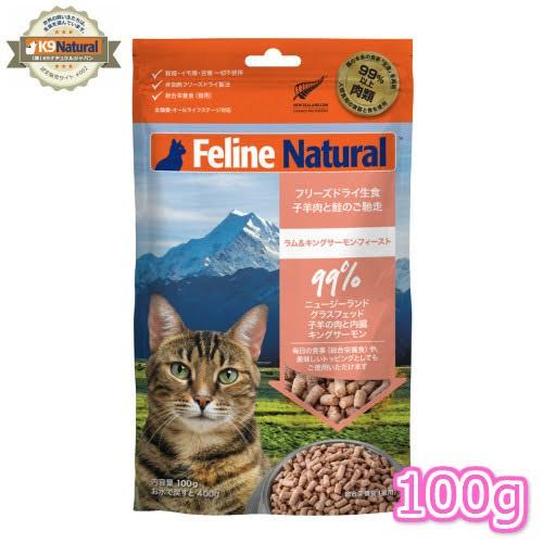 【FelineNatural(フィーラインナチュラル)】猫用フリーズドライラム&キングサーモン100g お試しサイズ(100%ナチュラル)