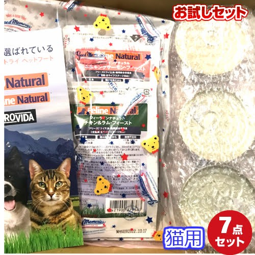 FelineNatural(フィーラインナチュラル)猫用 フリーズドライ4種・プレミアム3缶 お試しセット(100%ナチュラルキャットフード)