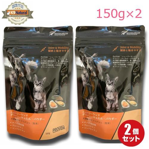 【プロビダ】ニュージーランド グリーンマッスルパウダー 150g×2個セット(犬猫兼用サプリメント)