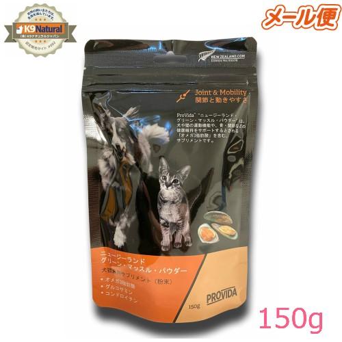 【プロビダ】ニュージーランド グリーンマッスルパウダー 150g(犬猫兼用サプリメント)