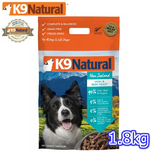 【K9Natural(ケーナインナチュラル)】フリーズドライホキ&ビーフ1.8kg(100%ナチュラル生食ドッグフード)【k9ナチュラル】
