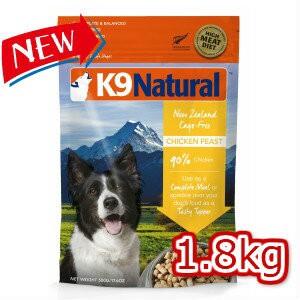 ☆【K9Natural(ケーナインナチュラル)】フリーズドライチキン1.8kg(100%ナチュラル生食ドッグフード)【送料無料】【k9ナチュラル】