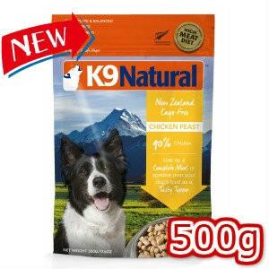 【K9Natural(ケーナインナチュラル)】フリーズドライチキン500g(100%ナチュラル生食ドッグフード)