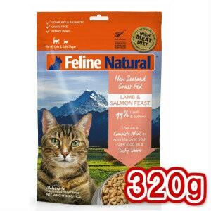 【FelineNatural(フィーラインナチュラル)】猫用フリーズドライラム&キングサーモン320g(100%ナチュラル生食キャットフード)
