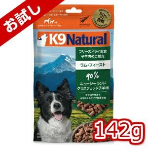 【K9Natural(ケ-ナインナチュラル)】フリーズドライラム142g(100%ナチュラル生食ドッグフード)【k9ナチュラル】