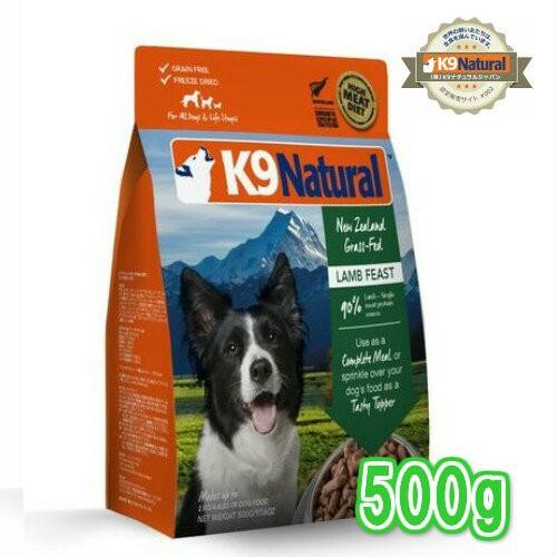 K9ナチュラル フリーズドライ ラム 500g(100%ナチュラル生食ドッグフード)