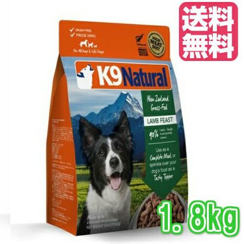 ☆【K9Natural(ケーナインナチュラル)】フリーズドライラム1.8kg(100%ナチュラル生食ドッグフード)【送料無料】【k9ナチュラル】