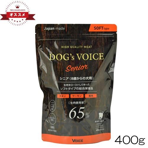 【ヴォイス】ドッグヴォイス シニア65 ローストチキン&サーモン&鹿肉400g(100g×4分包タイプ)