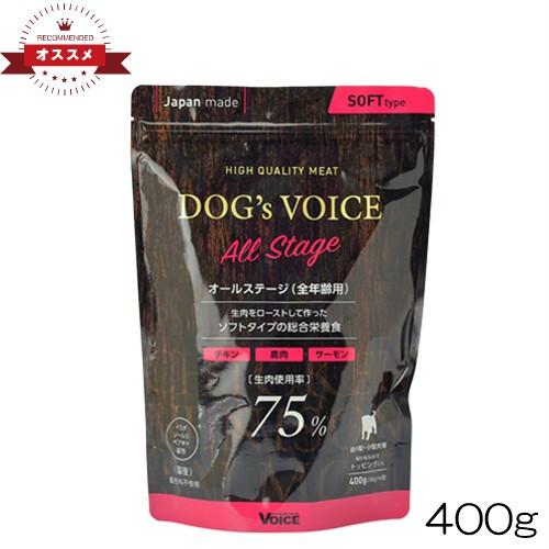 【ヴォイス】ドッグヴォイス オールステージ75 ローストチキン&鹿肉&サーモン400g(100g×4分包タイプ)