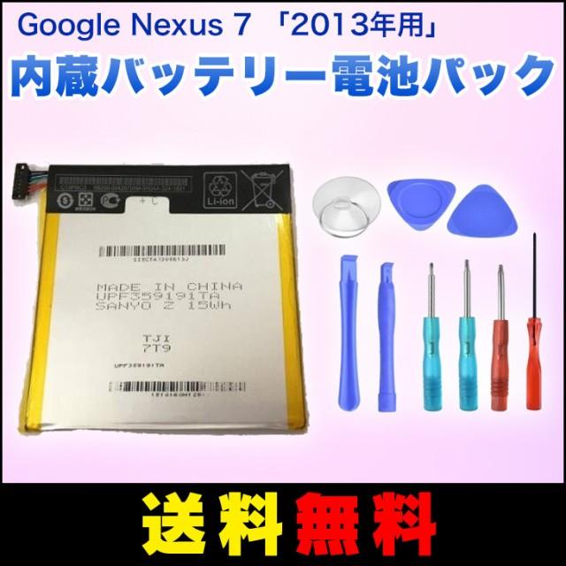 【送料無料】Asus Google Nexus 7 「2013年式用」内蔵バッテリー電池パック+交換工具付