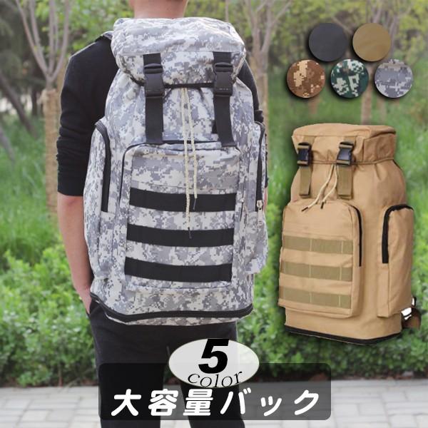 5673ed98bdfd 大容量バックパック 登山用リュック ディバッグ リュックサック アウトドア 鞄 ハイキング 出張 旅行