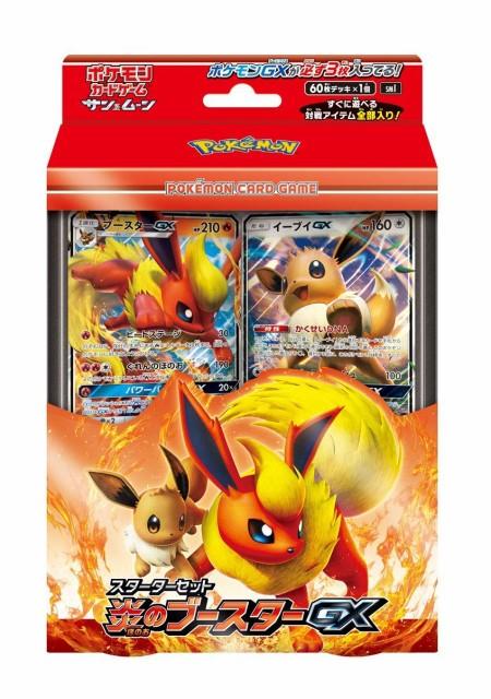 ポケモン カードゲーム サン&ムーン スターターセット 炎のブースターGX