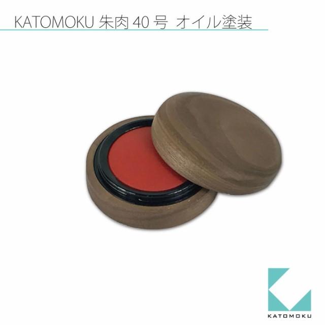 KATOMOKU 朱肉40号 km-09O ウォールナット オイル仕上げ 名入れ対応品