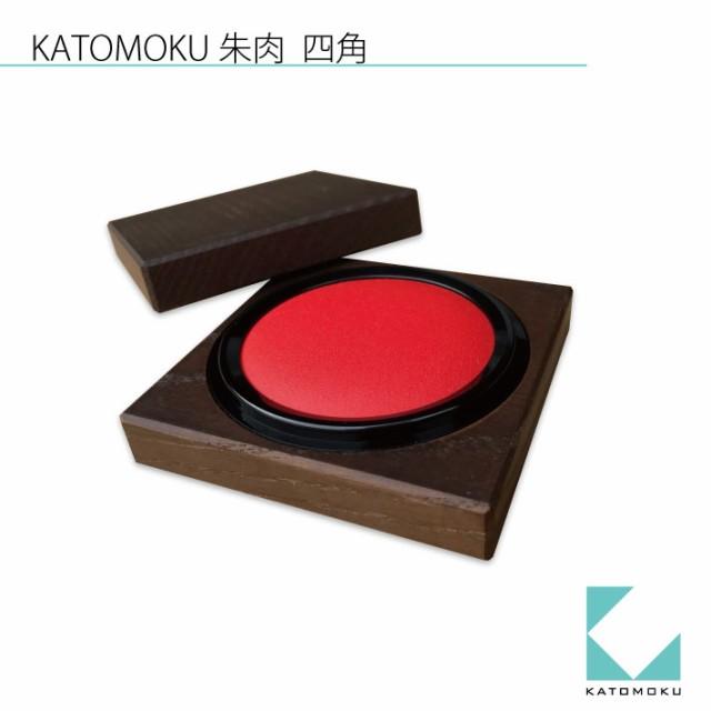 KATOMOKU 朱肉50号 金鍔型 m-67B ブラウン ウレタン塗装