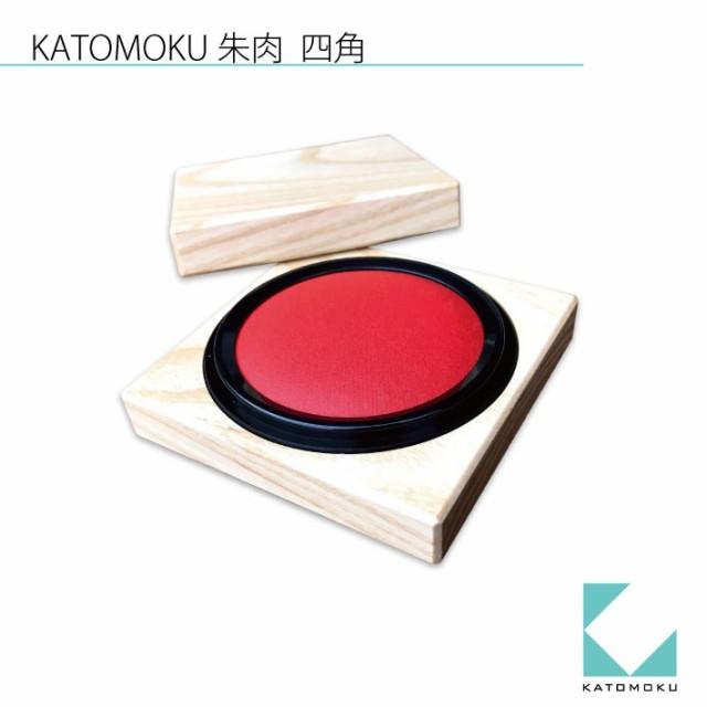 KATOMOKU 朱肉50号 金鍔型 km-67N ナチュラル ウレタン塗装