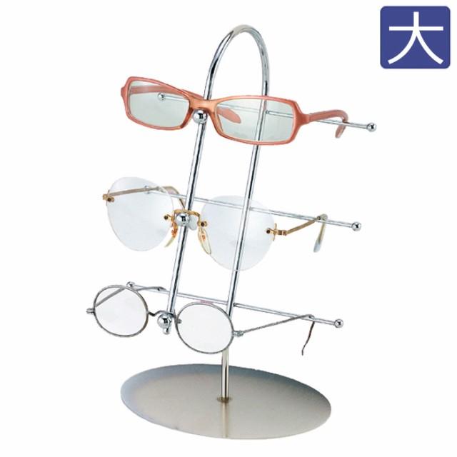 メガネ掛け 卓上 スチール製 クロームメッキ 大サイズ 眼鏡スタンド 眼鏡たて サングラススタンド 業務用 EX6-162-5-2