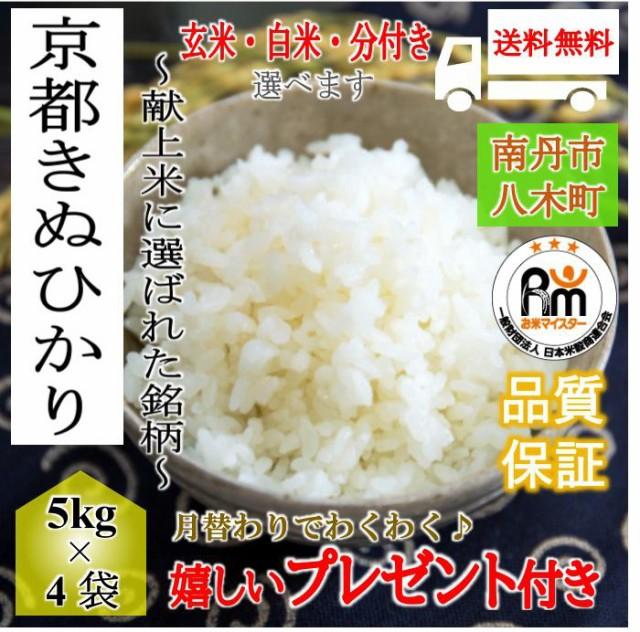 お米 新米 20kg 京都産 キヌヒカリ 令和2年産 玄米5kg×4袋 選べる精米