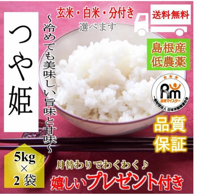 10kg 特A 特別栽培米 島根県 石見銀山 つや姫 令和元年産 玄米5kg×2袋 選べる精米