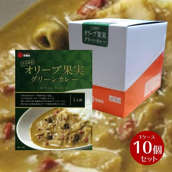 単品より5%OFF 小豆島産 オリーブ果実グリーンカレー 1ケース 180g×10個 業務用 まとめ買い 箱買い