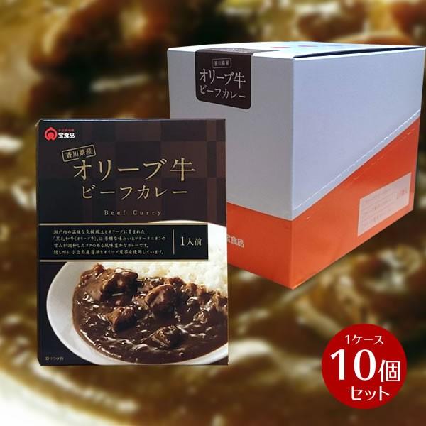 単品より5%OFF 香川県産 オリーブ牛ビーフカレー 1ケース 180g×10個 業務用 まとめ買い 箱買い
