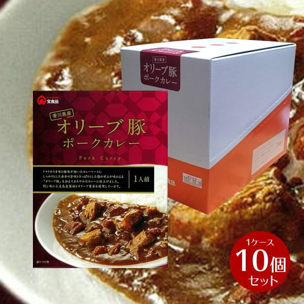 単品より5%OFF 香川県産 オリーブ豚ポークカレー 1ケース 180g×10個 業務用 まとめ買い 箱買い