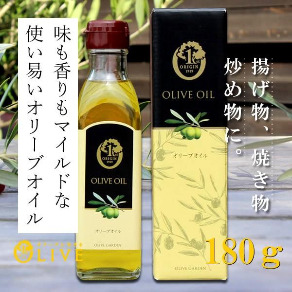 1st ORIGIN オリーブオイル 180g (約200ml) 小豆島 オリーブ園 オリーブオイル 揚げ物 炒め物 小豆島 olive olive